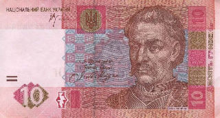 10 hryvnia ukrianinan money UAH