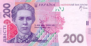 200 hryvnia ukrianinan money UAH