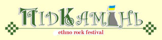 Ethno Rock Festival Pidkamin 2013 | On 19th-21th of July 2013 near Lviv, Ukraine