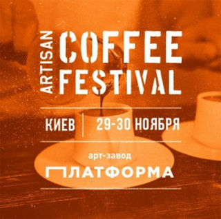 Artisan Coffee Festival 2014 | On 29th-30th of November 2014 in Kiev