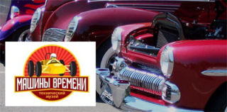 Dnipropetrovsk Museum Cars of Time will be open on 13th of November 2014