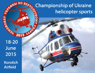 Championship of Helicopter Sports 2015 | 18-20.06.2015 | Korotich Airfield