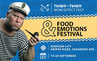 II Tisho Tisho Festival 2015 | 0n 19th-20th of September 2015 in Kherson