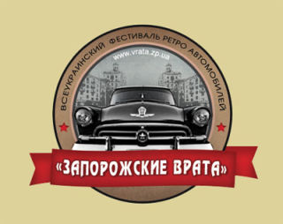 Antique Cars Festival Zaporizhzhya Gates 2015 | On 16-17.05.2015 in Zaporizhzhya