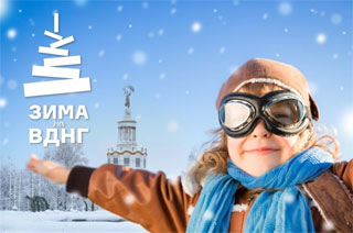 Kiev Winter Amusement Park in VDNG | 10.12.2016 - 28.02.2017