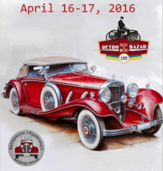Lviv Retro Bazar | Fair of Classic Cars | On 16th-17th of April 2016
