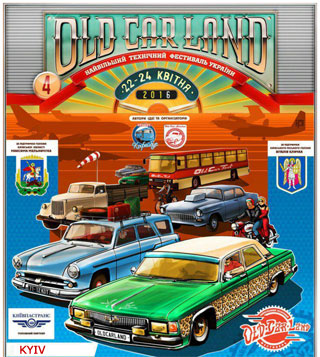 Festival Old Car Land | On 22nd-24th of April 2016 in Kiev