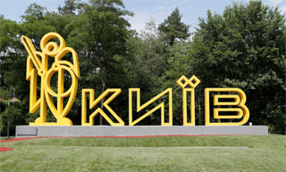 New Kiev Symbol opened on Boryspil Highway for Tourists