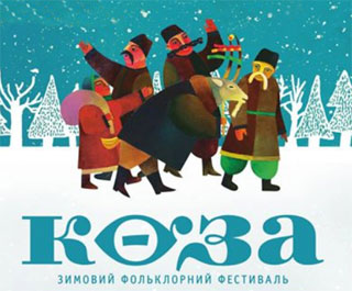 Festival Goat | On 13th-14th of January 2017 in Chernihiv