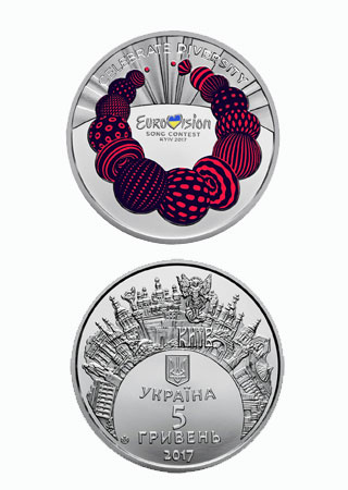 Eurovision 2017 Commemorative Coin from National Bank of Ukraine