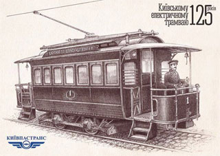 Kiev Parade of Trams to 125th Anniversary of Kiev Tram