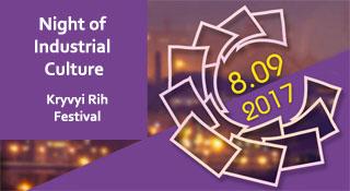 Festival Night of Industrial Culture | On 08.09.2017 in Kryvyi Rih