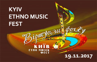 Ethno Music Fest Folk Virtuoso | On 19.11.2017 in Kiev