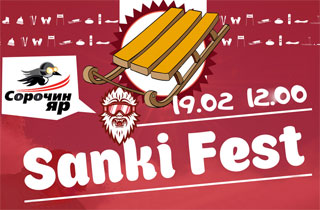 Sanki Fest in Poltava | On 19.02.2017 in Sorochin Yar