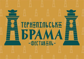 Festival Ternopil Brama | On 5th - 7th of May 2017