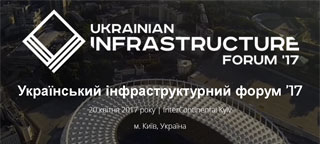 Ukrainian Infrastructure Forum | On 20.04.2017 in Kiev