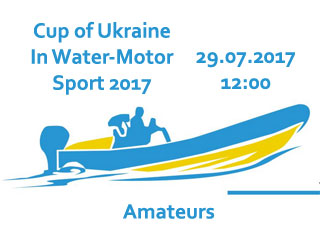 Ukrainian Cup In Water-Motor Sport | On 29.07.2017 in Kiev