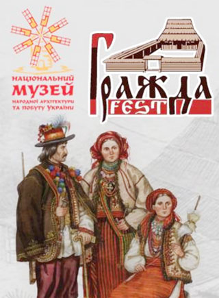 Grazhda Fest will be held on 28.04 - 29.04.2018 in Pyrohiv