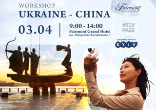 Tourist Workshop Ukraine - China on 03.04.2018 in Kiev
