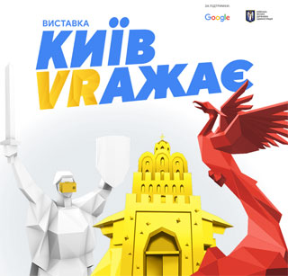 Tourist Exhibition Kyiv VRazhae | On 19.05 - 20.05.2018 in Kiev