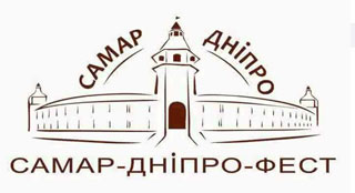 Samar Dnipro Fest | On 24.08 - 25.08.2018 in Dnipro