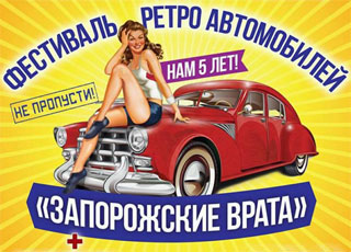 Classic Car Festival Zaporizhzhia Gate | On 26.05 - 27.05.2018