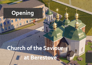 Restored Church of the Saviour at Berestove open on 28.09.2019 in Kiev