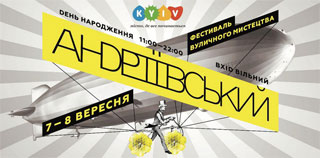 Andriivskyi Street Art Festival | On 07.09 - 08.09.2019 in Kiev