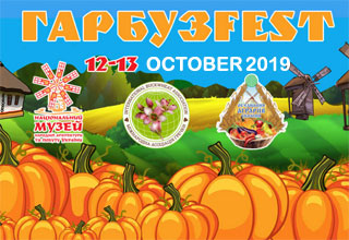 First Pumpkin Fest | On 12.10 - 13.10.2019 in Kiev Pyrohiv Museum