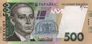 500 hryvnia ukrianinan money UAH