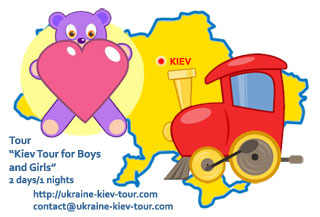 Kiev Tours for Children | Kiev Tour for Boys and Girls with Parent | Itinerary