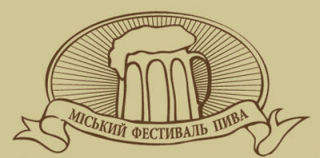 III Lviv Beer Festival | VI Holiday Batyar's Day in Lviv, Ukraine