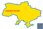 Ukraine Tours | Tour Kamianets-Podilskyi Sights