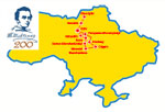 Ukraine Tour | Taras Shevchenko Places Tour | 200th Anniversary of Birth
