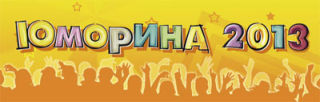 Humorina 2013 Pageant | Day of humor and laughter in Odessa, Ukraine